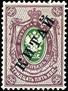 russian empire stamps - Yahoo Image Search Results