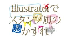 Illustratorでスタンプ風のかすれの描き方 Photoshop Illustrator, Illustrator Tutorials, Adobe Photoshop, Tool Design, Layout Design, Lean Design, Flyer Design Inspiration, Flyer Layout, Text Effects