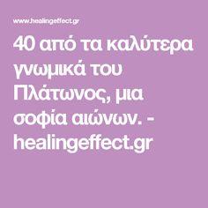 40 από τα καλύτερα γνωμικά του Πλάτωνος, μια σοφία αιώνων. - healingeffect.gr