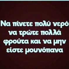Funny Greek, Greek Quotes, True Words, Minions, Funny Quotes, Lol, Humor, Sayings, Memes