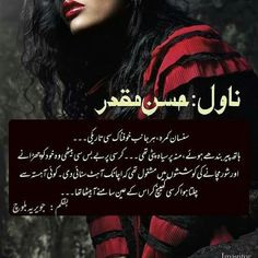 Urdu Words, Words Quotes, Novels To Read Online, Romantic Novels To Read, Iqbal Poetry, Free Books To Read, Famous Novels, Best Urdu Poetry Images, Quotes From Novels