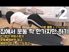 #2 집에서 하루 딱 한가지운동만 한다면? 쉽고 효과있는 운동은? - YouTube Body Motivation, Nice Body, Face And Body, Push Up, The Cure, Health Fitness, Exercise, Yoga, Diet