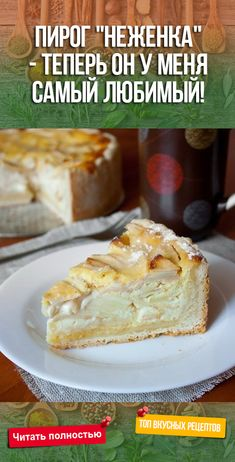 All Time Easy Cake : Sissy Cake - now I have my favorites! Cooking With Ghee, Cooking Forever, How To Cook Artichoke, Cooking Roast Beef, Russian Cakes, Dessert Platter, Sweet Pastries, Almond Cakes, Russian Recipes