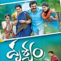 Watch Drushyam (2014) Telugu Full Movie Free DVDScr