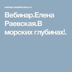 Вебинар.Елена Раевская.В морских глубинах!.