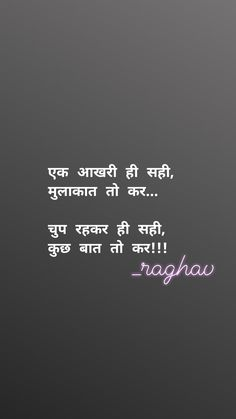 French Love Quotes, Real Love Quotes, Quotes About Hate, Cute Quotes, Quitting Quotes, Gulzar Quotes, Zindagi Quotes, Heart Quotes, Deep Words