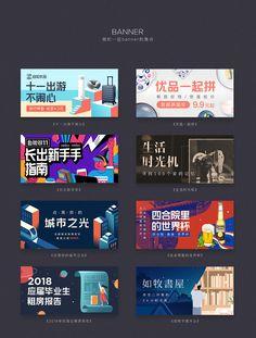 阿兹猫/2018运营设计合集|平面|海报|阿兹猫2017 - 原创作品 - 站酷 (ZCOOL) Banner Design Inspiration, Web Banner Design, Design Web, Fb Banner, Event Banner, Digital Banner, Pop Posters, Logos Retro, Adobe Illustrator