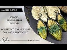 Polymer Clay & Pebeo Prisme Fantasy Tutorial from Ludmila Bakulina (Selfia) YouTube