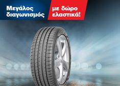 Η SuperService διοργανώνει διαγωνισμό και σας δίνει τη δυνατότητα να κερδίσετε ένα σετ ελαστικών Goodyear ή Dunlop στη διάσταση που θα επιλέξετε!