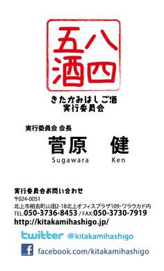 2012/7  kitakami hashigo zake