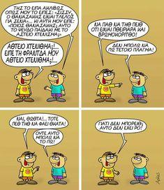 Funny Greek, Funny Cartoons, Funny Photos, Just In Case, Jokes, Lol, Comics, Funny Stuff, Wedding Dress