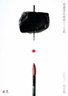 Japanese Poster Design: The ink, the brush, the mark. - Gurafiku: Japanese Graphic Design