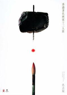 Japanese Poster Design: The ink, the brush, the mark. - Gurafiku: Japanese Graphic Design