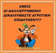 Funny Greek Quotes, True Words, Jokes, Letters, Humor, Board, Happy, Fictional Characters, Cheer