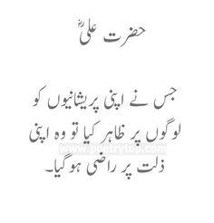 Jisnay Apni Preshaniyoun Ko Logon Par Zahir Kia To Wo Apni Zilat Par Raazi Hogaya. (Hazrat Ali R.A) hazrat ali (r.a) quotes in urdu Urdu Quotes Islamic, Inspirational Quotes In Urdu, Islamic Phrases, New Quotes, Hazrat Ali Sayings, Imam Ali Quotes, Quran Quotes Love, Attitude Quotes For Boys, True Feelings Quotes