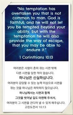 1 Corinthians 10:13 | 고린도전서 10:13