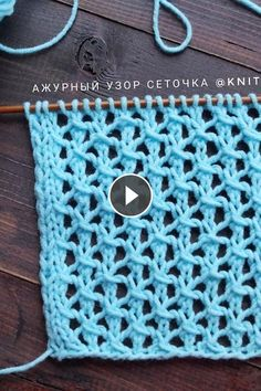 A mesh is an excellent openwork pattern for knitting summer things! ⠀ The number of loops is a multiple of 4 5 loops 2 edge. In the wrong rows, all Easy Knitting Patterns, Knitting Stitches, Knitting Yarn, Crochet Patterns, Knit Headband Pattern, Beanie Pattern, Knitted Headband, Single Crochet Stitch, Knitting Videos