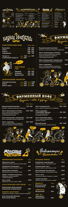 «Coffee to Go» – cеть кафеен быстрого обслуживания в Челябинске.«Coffee to Go», the quick-service cafe in Chelyabinsk, Russia.