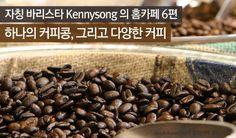 커피 종류