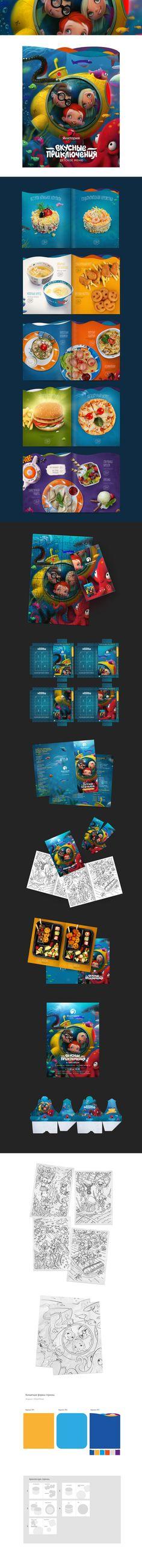 Якитория | Детское меню on Behance