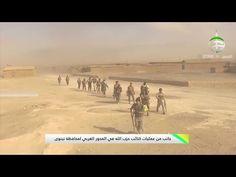 Operação do Hezbollah contra o ISIS no Iraque - 9.11.2016 (Parte 2)