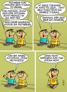 Funny Greek Quotes, Funny Cartoons, Minions, Lol, Humor, Comics, Memes, Funny Stuff, Funny Things