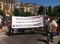 ΤΩΡΑ: Ξεκίνησε η πορεία της ΕΔΟΘ στο κέντρο της Θεσσαλονίκης (VIDEO) - http://www.kataskopoi.com/121158/%cf%84%cf%89%cf%81%ce%b1-%ce%be%ce%b5%ce%ba%ce%af%ce%bd%ce%b7%cf%83%ce%b5-%ce%b7-%cf%80%ce%bf%cf%81%ce%b5%ce%af%ce%b1-%cf%84%ce%b7%cf%82-%ce%b5%ce%b4%ce%bf%ce%b8-%cf%83%cf%84%ce%bf-%ce%ba%ce%ad%ce%bd/