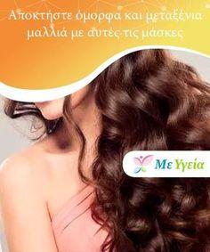 Αποκτήστε όμορφα και μεταξένια μαλλιά με αυτές τις μάσκες Είναι πολλοί οι παράγοντες που φθείρουν τα μαλλιά, εμποδίζοντάς σας να έχετε όμορφα και μεταξένια μαλλιά. Για αυτόν το λόγο, οι μάσκες είναι ένας τέλειος τρόπος για τη θρέψη και την ενυδάτωση των μαλλιών σας.
