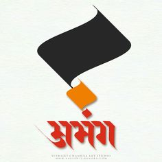 Marathi Calligraphy by Vishant Chandra www.vishantchandra.com/aksharyadnya #marathi #calligraphy