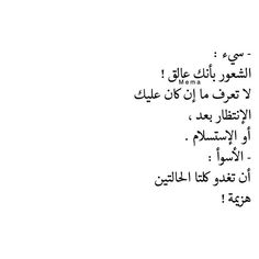 Short Quotes Love, One Word Quotes, Pretty Quotes, Mixed Feelings Quotes, Mood Quotes, Funny Arabic Quotes, Funny Quotes, Wisdom Quotes, Life Quotes