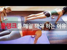 배와 엉덩이 지방이 놀라운 사라진다!지방을 제거하는 궁극적 인 포즈!(Ranking House) - YouTube