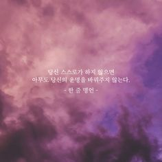Wise Quotes, Famous Quotes, Korean Language Learning, Korean Quotes, A Team, Quotations, Texts, I Am Awesome, My Life