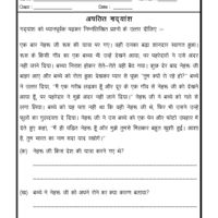 hindi essay writing anuched lekhan maritnation language hindi unseen passage in hindi 03