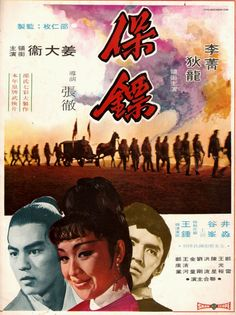 Have Sword will Travel - David Chiang and Ti Lung