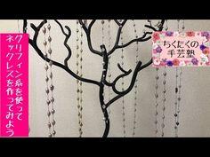 Como usar fio Griffin, nó de como fazer / Hiroshima atelier ChikuTaku (Escola de Artesanato de tique-taque) - YouTube