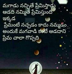 Wife Quotes, New Quotes, Life Lesson Quotes, Life Lessons, Telugu Inspirational Quotes, Kalam Quotes, Good Night Messages, Creativity Quotes, Good Morning Quotes