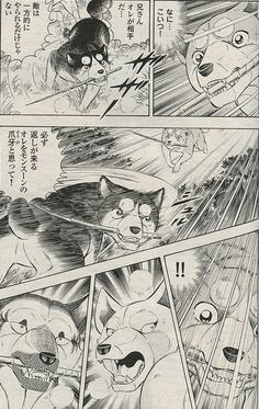 "Orion and Rigel combat with ""bamboo spears"" Manga Artist, Bamboo, Anime, About Me Blog, Concept, My Favorite Things, My Love, Dogs, Video Games"