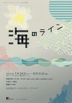 夏の企画展〈海のライン〉