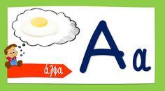 Τα γράμματα Greek Alphabet, School Lessons, Kindergarten Worksheets, School Stuff, Literacy, Symbols, Letters, Teaching, Letter