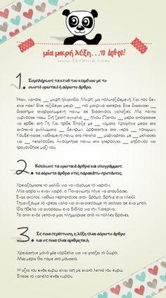 Το άρθρο Greek Language, Grammar, Activities For Kids, Education, School, Ideas, Greek, Children Activities, Kid Activities