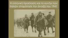 28η  Οκτωβρίου 1940 : Ένα χρονικό μνήμης