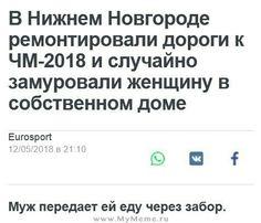 В Ниженем Новгороде ремонтировали дороги к Чемпионату Мира по футболу 2018 и случайно замуровали женщину в собственном доме. Муж передает ей еду через забор...