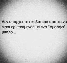 Favorite Quotes, Best Quotes, Love Quotes, Greek Words, Life Thoughts, Greek Quotes, Story Of My Life, Some Words, Word Porn