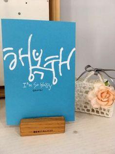 날이 너무 좋아서이것 저것 해보며 놀기!!! #캘리그라피 #붓글씨 #손글씨 #캘리그라피문구 #캘리그라피엽서... Brush Lettering, Hand Lettering, D Calligraphy, Korean Traditional, Packaging Design, Art For Kids, Diy And Crafts, Logo Design, Typography