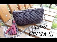 Клатч из трикотажной пряжи. Вязание крючком. Clutch bag made from knitted yarn. Crochet. - YouTube