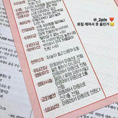 School Motivation, Study Motivation, Korean Handwriting, School Suplies, Korean Writing, School Study Tips, Korean Language, Studyblr, Study Notes