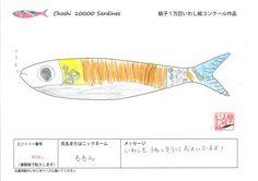 応募作品#3 / Sardine picture#3