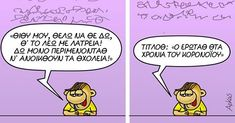Funny Greek Quotes, Kai, Cool Pictures, Greece, Comics, Celebrities, Humor, Greece Country, Celebs