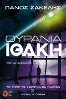 Ουράνια Ιθάκη, an ebook by Panos Sakelis at Smashwords