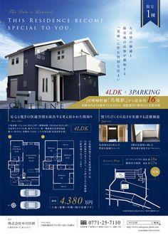 a_design_teamさんの提案 - 京都の新築戸建住宅の宣伝チラシ (高級感ある不動産広告・A4サイズ) | クラウドソーシング「ランサーズ」